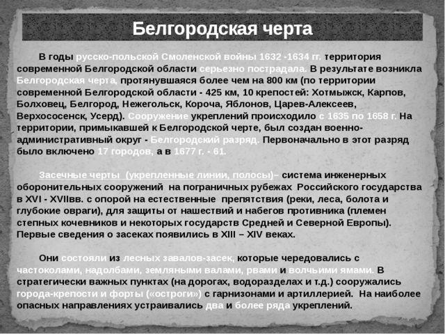 В годы русско-польской Смоленской войны 1632 -1634 гг. территория современно...