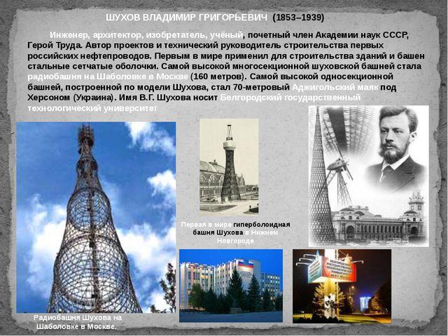 ШУХОВ ВЛАДИМИР ГРИГОРЬЕВИЧ (1853–1939) Радиобашня Шухова на Шаболовке в Москв...