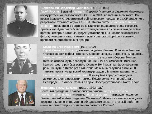Барковский Владимир Борисович (1913-2003) Герой России. Бывший резидент Перв...