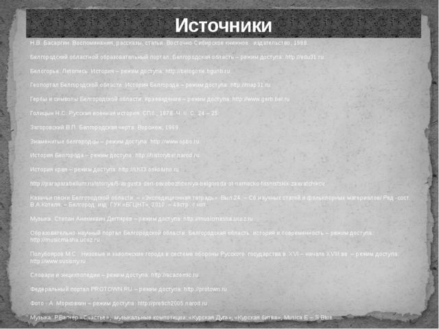 Н.В. Басаргин. Воспоминания, рассказы, статьи. Восточно-Сибирское книжное и...