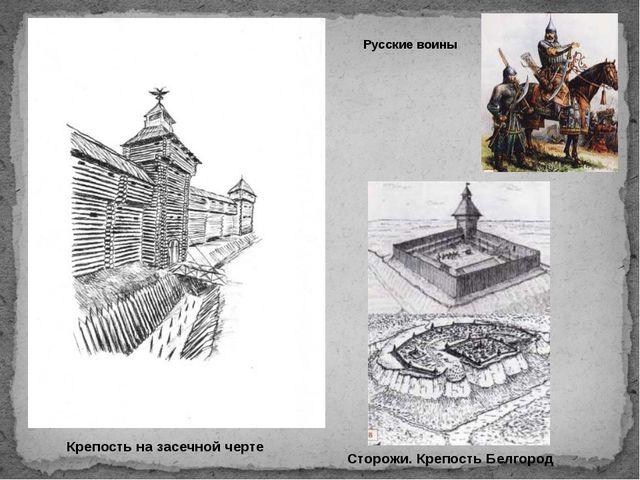 Крепость на засечной черте Сторожи. Крепость Белгород Русские воины