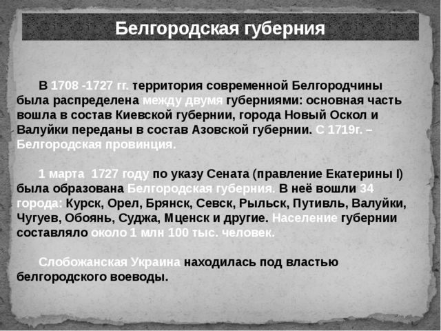 Белгородская губерния В 1708 -1727 гг. территория современной Белгородчины...