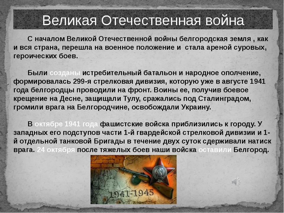 Великая Отечественная война С началом Великой Отечественной войны белгородск...