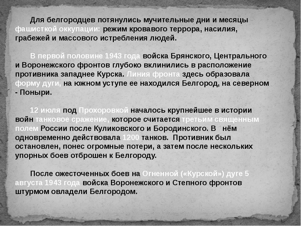 Для белгородцев потянулись мучительные дни и месяцы фашисткой оккупации: ре...