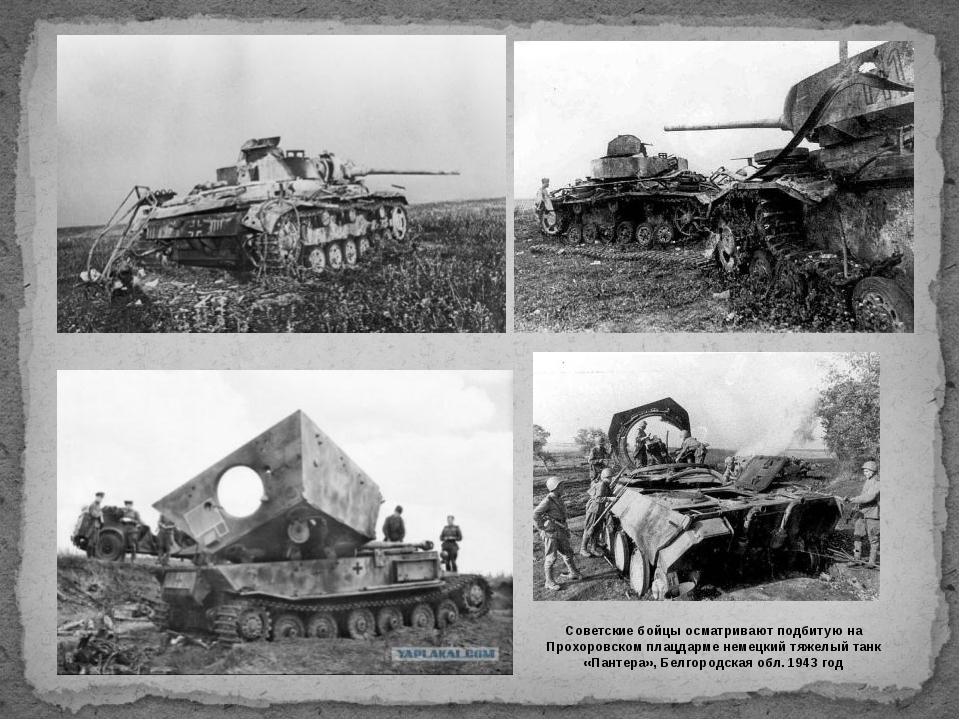 Советские бойцы осматривают подбитую на Прохоровском плацдарме немецкий тяже...