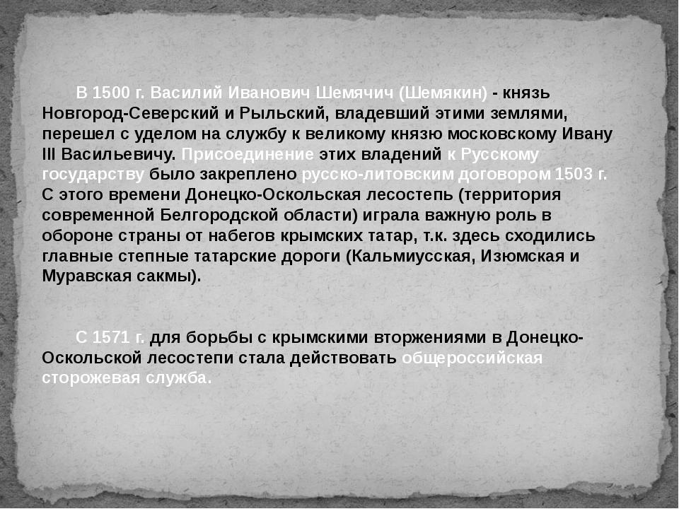 В 1500 г. Василий Иванович Шемячич (Шемякин) - князь Новгород-Северский и Р...