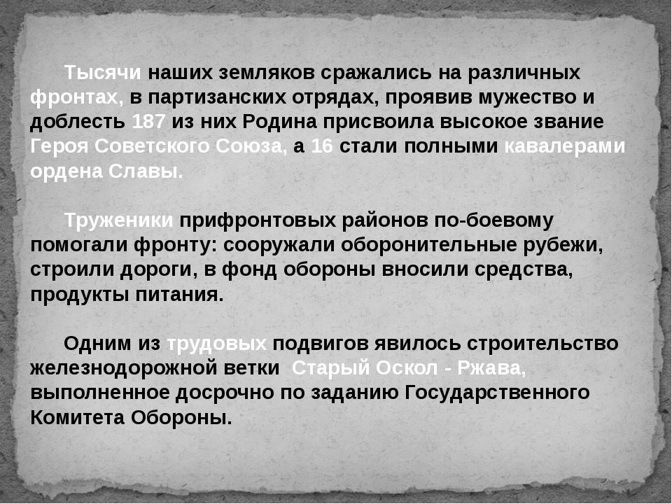 Тысячи наших земляков сражались на различных фронтах, в партизанских отряда...
