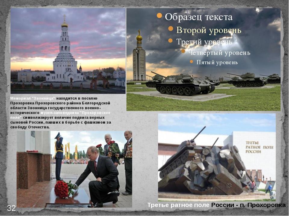 """Мемориал """"Звонница"""" находится в поселке Прохоровка Прохоровского района Белг..."""