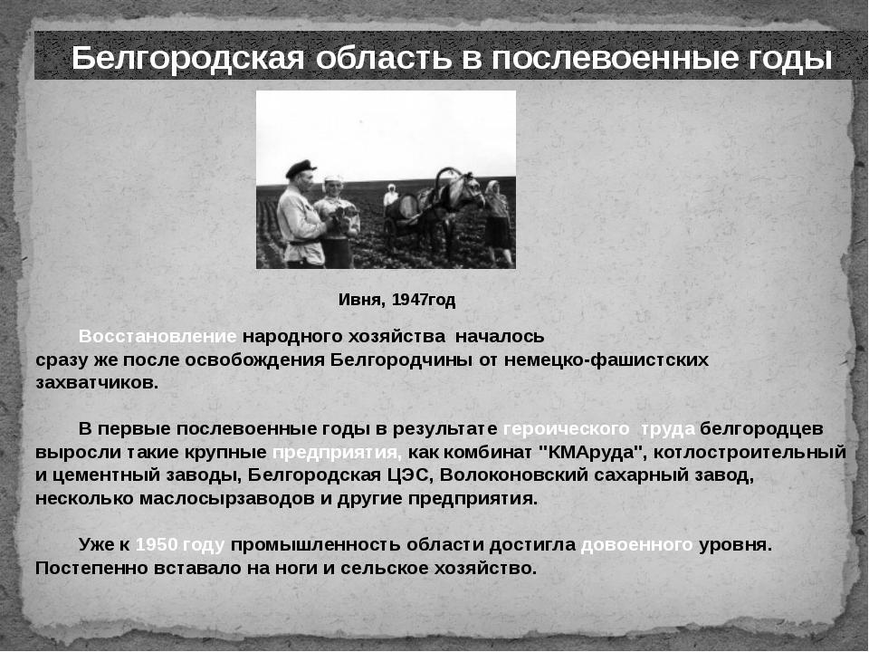Белгородская область в послевоенные годы  Восстановление народного хозяйств...