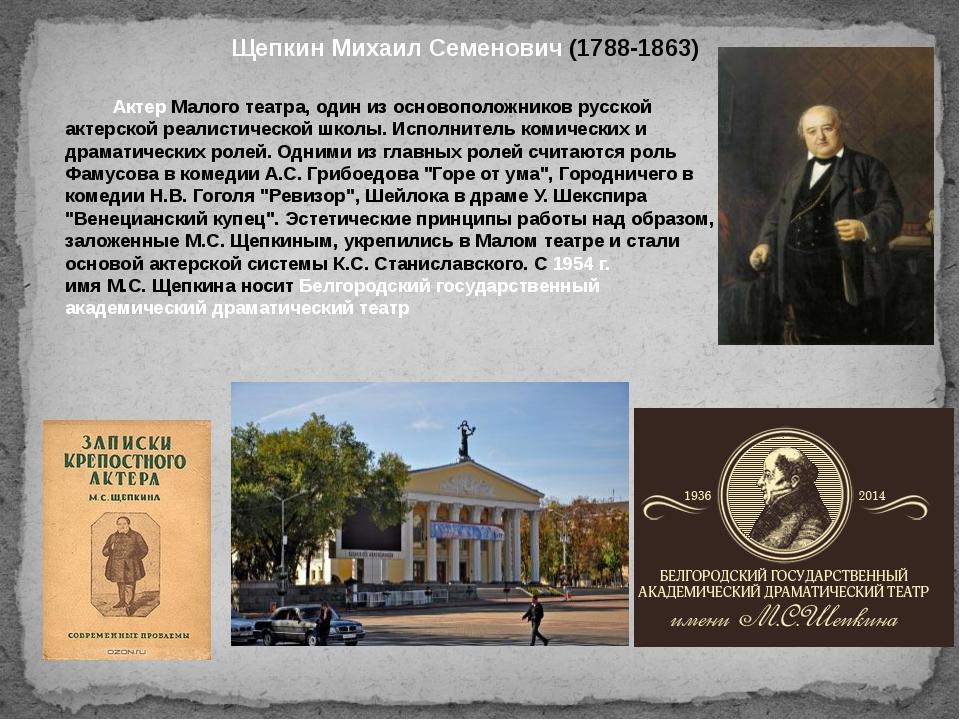 Щепкин Михаил Семенович (1788-1863) Актер Малого театра, один из основополож...