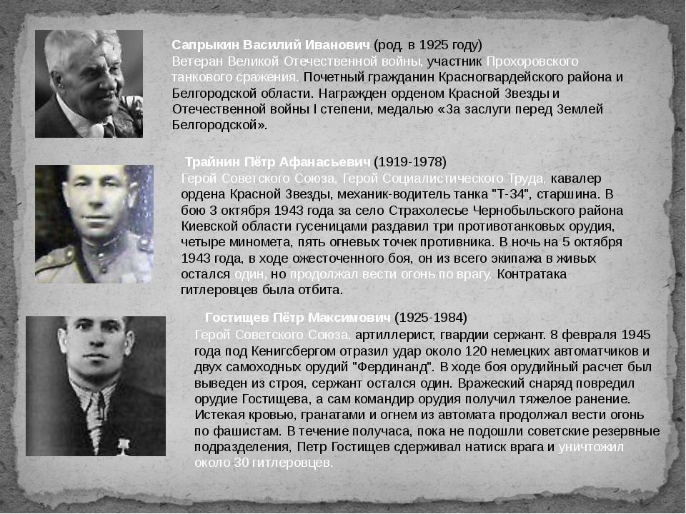 Сапрыкин Василий Иванович (род. в 1925 году) Ветеран Великой Отечественной в...