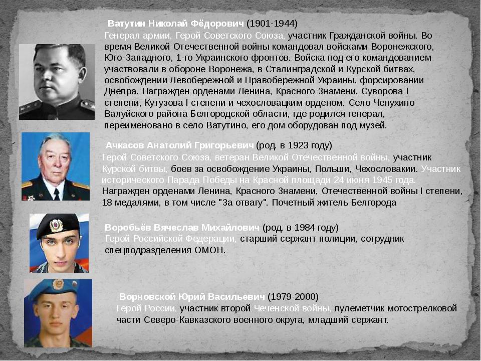 Воробьёв Вячеслав Михайлович (род. в 1984 году) Герой Российской Федерации,...