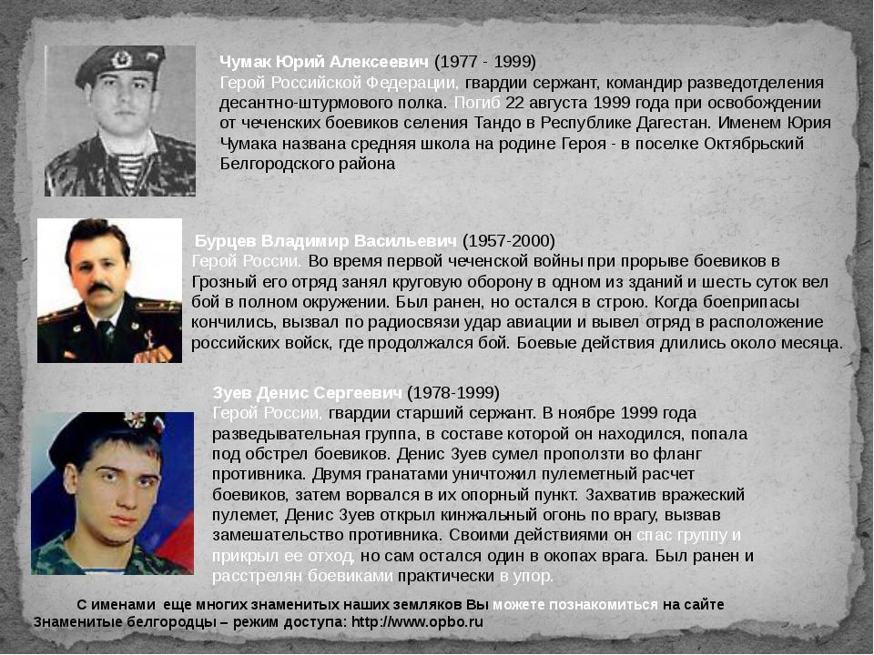 Бурцев Владимир Васильевич (1957-2000) Герой России. Во время первой чеченск...