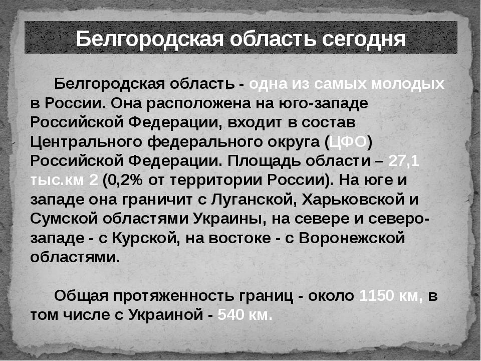 Белгородская область - одна из самых молодых в России. Она расположена на ю...