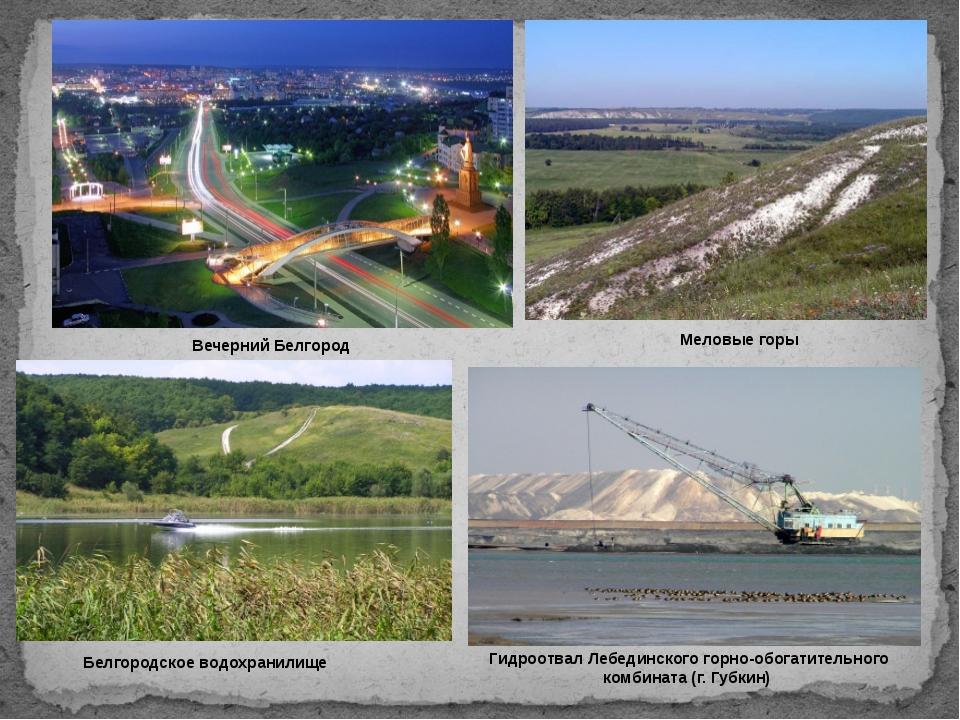 Белгородское водохранилище Вечерний Белгород Гидроотвал Лебединского горно-о...