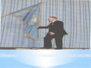 Н.Ә.Назарбаевтың ҚР-ның Президенті болып сайланған жыл?
