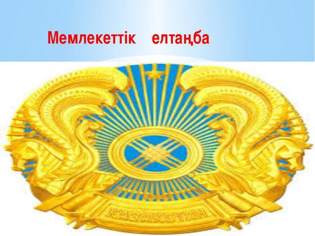Мемлекеттік елтаңба