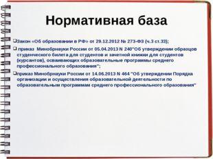 Нормативная база Закон «Об образовании в РФ» от 29.12.2012 № 273-ФЗ (ч.3 ст.3
