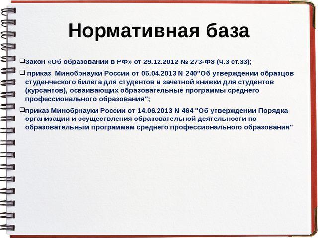 Нормативная база Закон «Об образовании в РФ» от 29.12.2012 № 273-ФЗ (ч.3 ст.3...