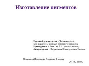 Изготовление пигментов Научный руководитель – Чернышов А.А., зам. директора,