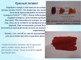 Красный пигмент Перейдём теперь к пигментам на основе оксида железа Fe2O3. Эт