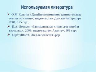 Используемая литература О.М. Ольгин «Давайте похимичим: занимательные опыты п
