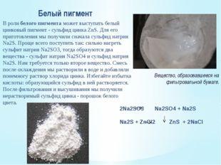 Белый пигмент В роли белого пигмента может выступать белый цинковый пигмент -