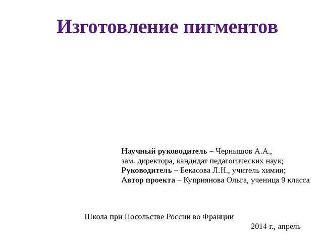 Изготовление пигментов Научный руководитель – Чернышов А.А., зам. директора,...
