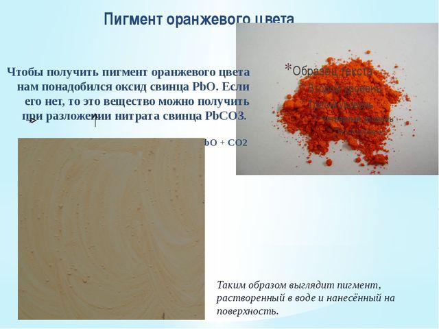 Пигмент оранжевого цвета Чтобы получить пигмент оранжевого цвета нам понадоби...