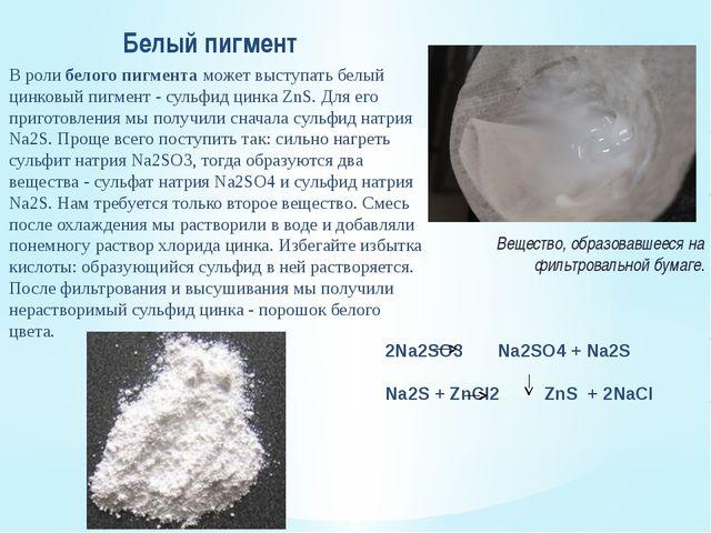 Белый пигмент В роли белого пигмента может выступать белый цинковый пигмент -...