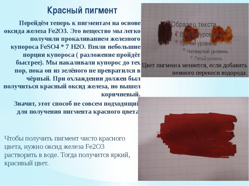 Красный пигмент Перейдём теперь к пигментам на основе оксида железа Fe2O3. Эт...