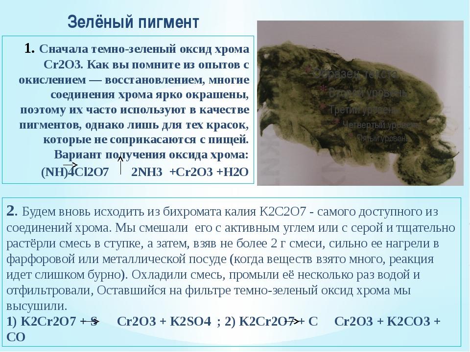 Зелёный пигмент 1. Сначала темно-зеленый оксид хрома Сr2О3. Как вы помните из...