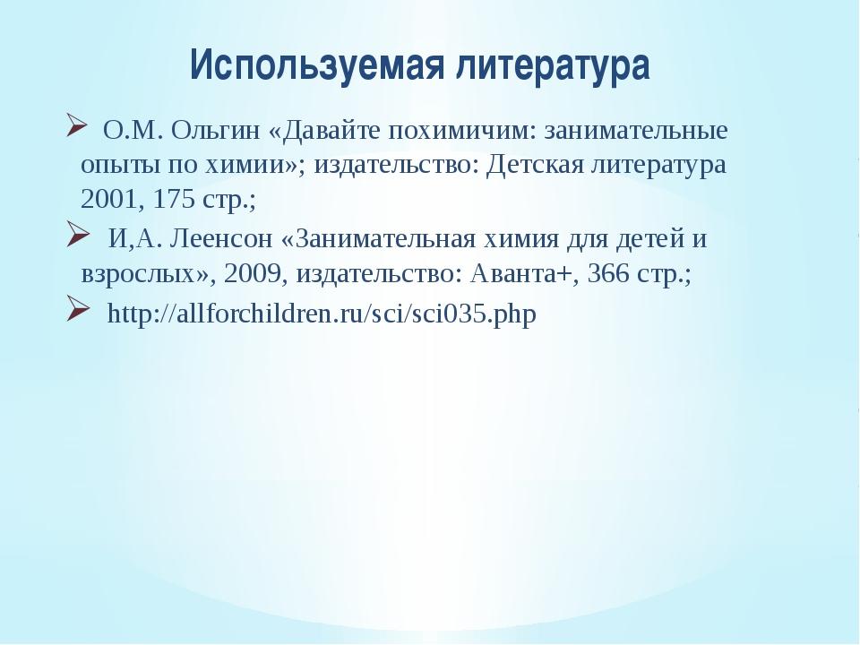 Используемая литература О.М. Ольгин «Давайте похимичим: занимательные опыты п...