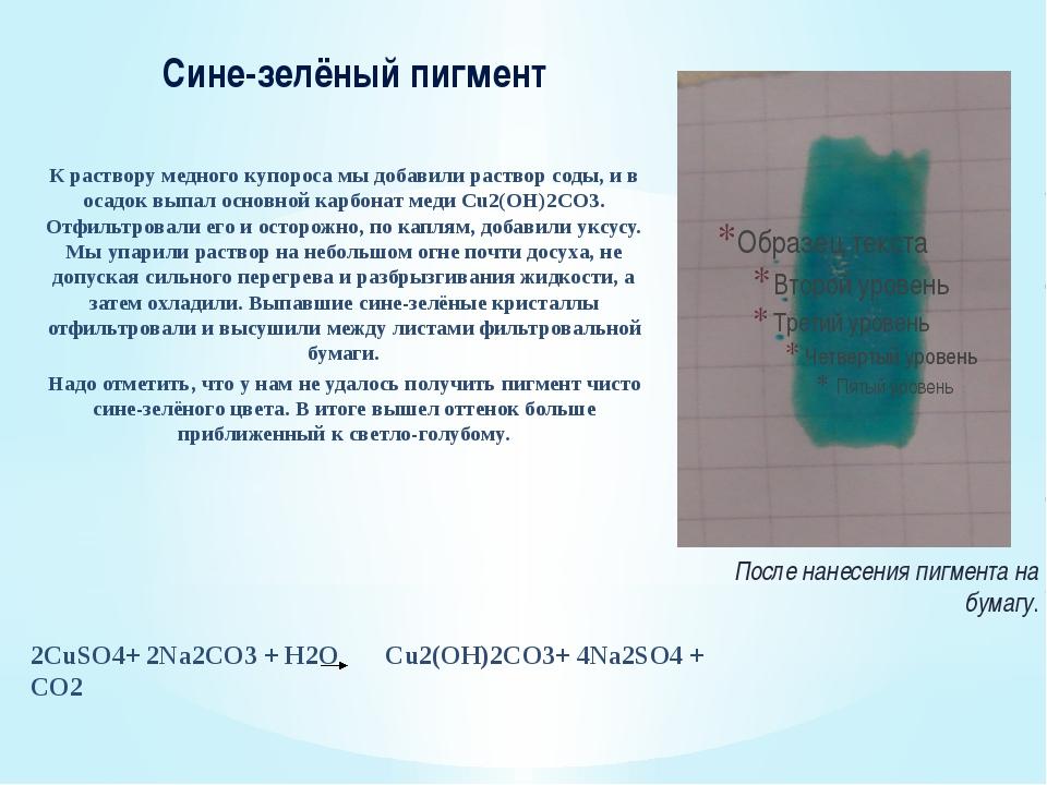 Сине-зелёный пигмент К раствору медного купороса мы добавили раствор соды, и...