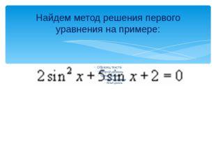 Найдем метод решения первого уравнения на примере: