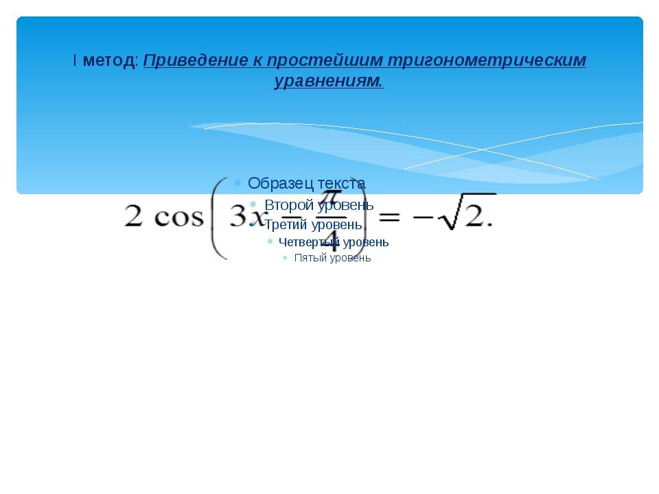 I метод:Приведение к простейшим тригонометрическим уравнениям.
