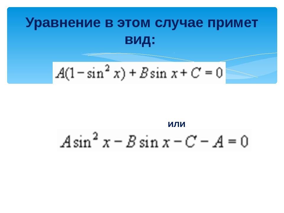 или Уравнение в этом случае примет вид: