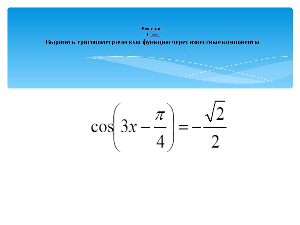 Решение. 1 шаг. Выразить тригонометрическую функцию через известные компоненты