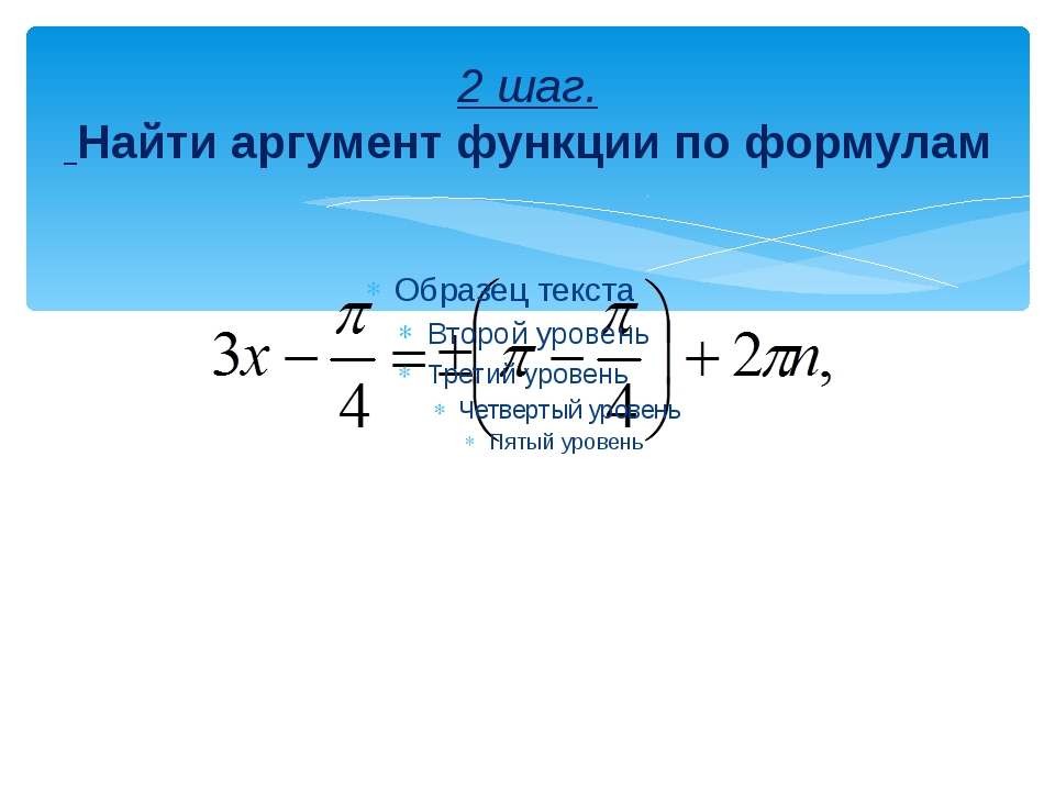 2 шаг. Найти аргумент функции по формулам