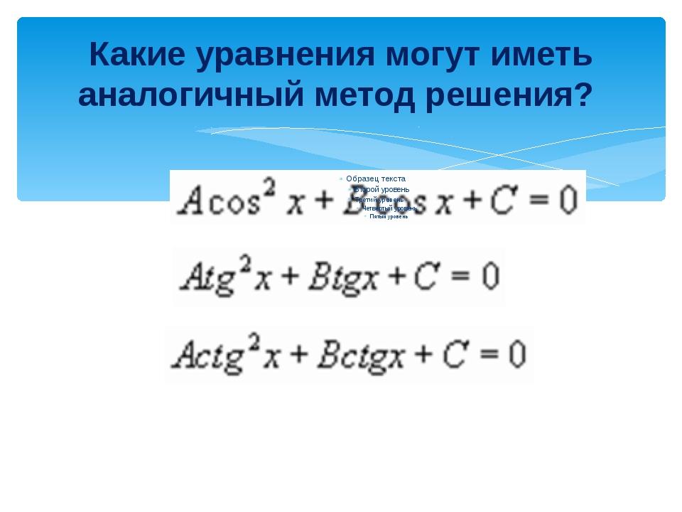 Какие уравнения могут иметь аналогичный метод решения?