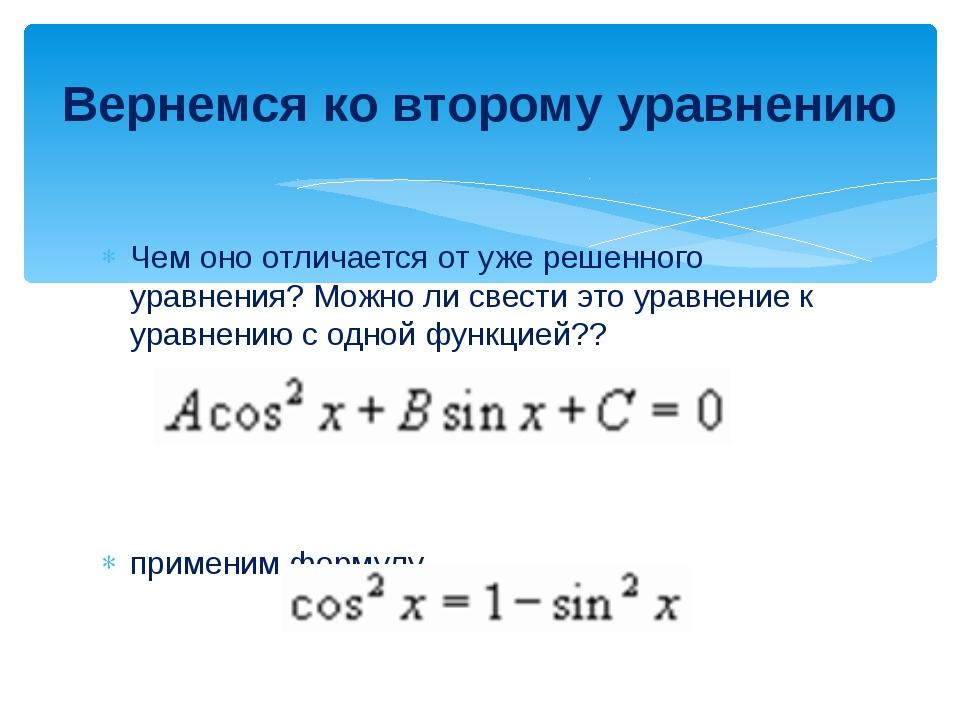 Чем оно отличается от уже решенного уравнения? Можно ли свести это уравнение...