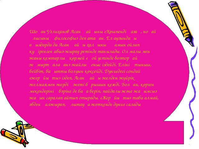 Шоқан Уәлиханов Асан Қайғыны «Көшпенді қазақ, ноғай ұлысының философы» деп а...