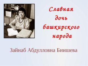 Зайнаб Абдулловна Биишева Славная дочь башкирского народа