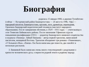 Биография Зайна́б Абду́лловна Бии́шева родилась 15 января 1908, в деревне Туе