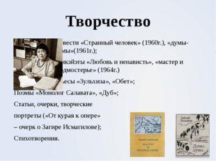 Творчество Повести «Странный человек» (1960г.), «думы-думы»(1961г.); Хикэйэты
