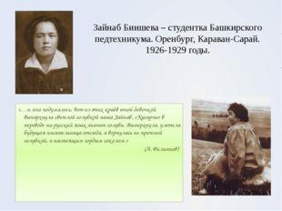 Зайнаб Биишева – студентка Башкирского педтехникума. Оренбург, Караван-Сарай.