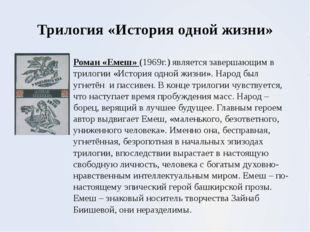 Трилогия «История одной жизни» Роман «Емеш» (1969г.) является завершающим в т