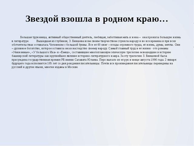 Звездой взошла в родном краю… Большая труженица, активный общественный деятел...