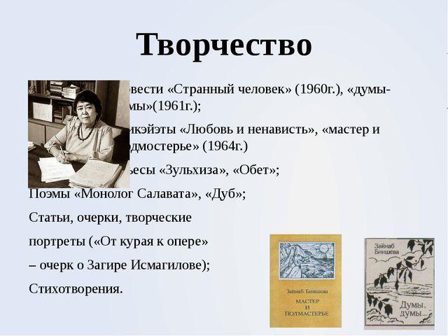 Творчество Повести «Странный человек» (1960г.), «думы-думы»(1961г.); Хикэйэты...