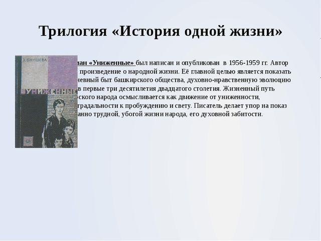 Трилогия «История одной жизни» Роман «Униженные» был написан и опубликован в...